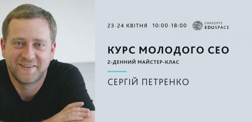 "Посетил мастер-класс ""Курс молодого CEO"" Сергея Петренко"